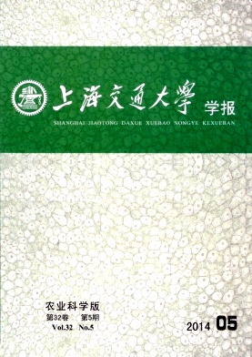 上海交通大学学报(农业科学版)