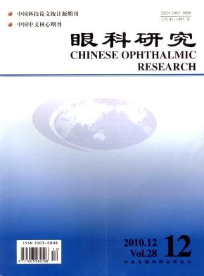 中华实验眼科杂志