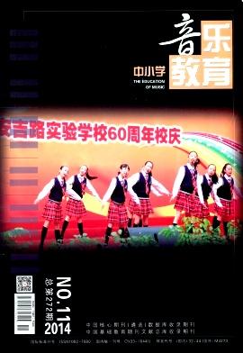中小学音乐教育