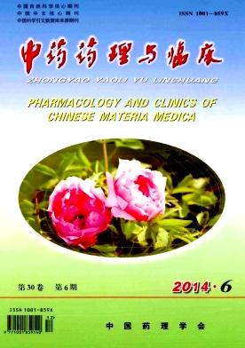 中药药理与临床