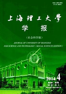 上海理工大学学报(社会科学版)