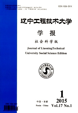 辽宁工程技术大学学报(社会科学版)