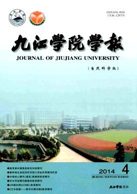 九江学院学报(自然科学版)