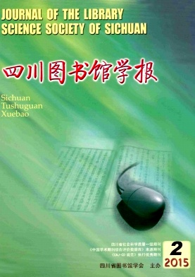 四川图书馆学报