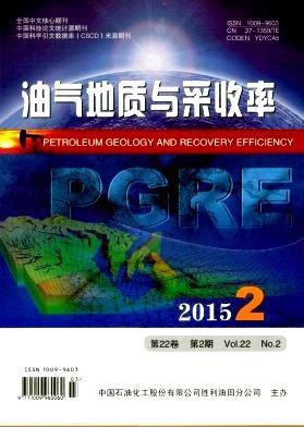 油气地质与采收率