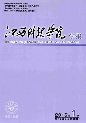 江西科技学院学报