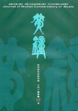 黄钟(中国.武汉音乐学院学报)