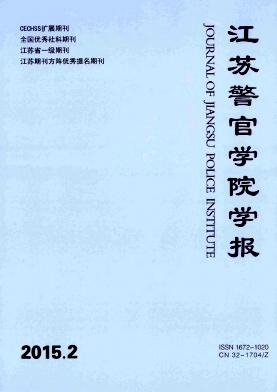 江苏警官学院学报