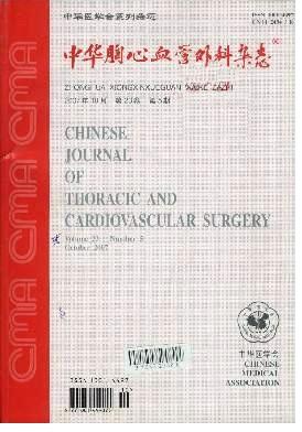 中华胸心血管外科杂志