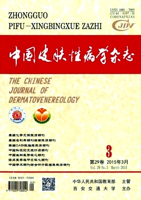中国皮肤性病学杂志