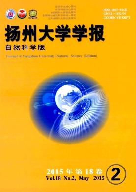 扬州大学学报(自然科学版)杂志社