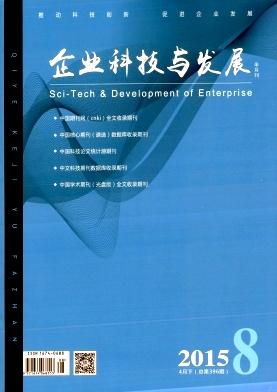 企业科技与发展杂志社