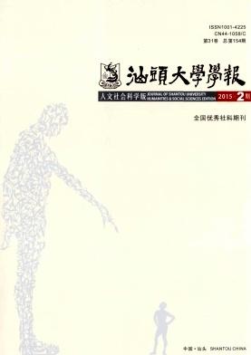汕头大学学报(人文社会科学版)