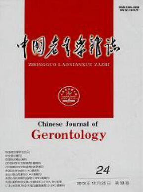 中国老年学