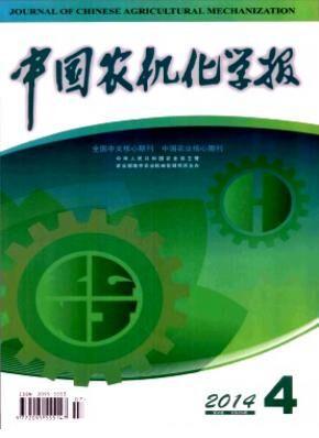 中国农机化学报