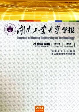 湖南工业大学学报(社会科学版)