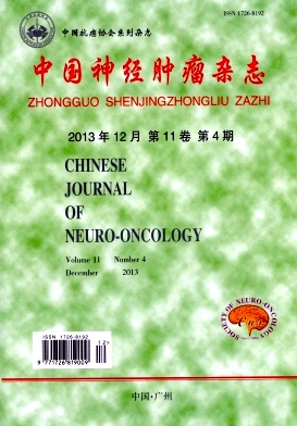 中国神经肿瘤杂志