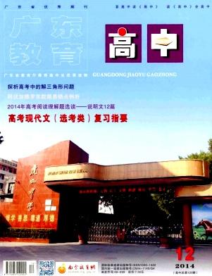 广东教育(高中版)