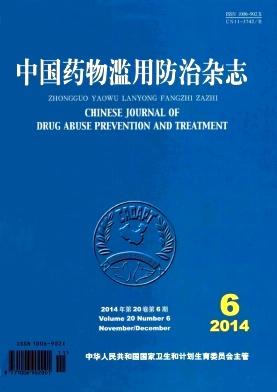 中国药物滥用防治杂志