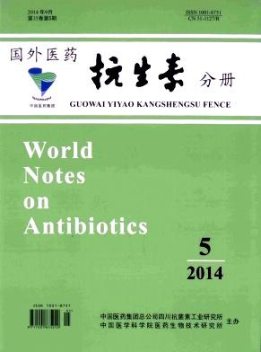 国外医药抗生素分册