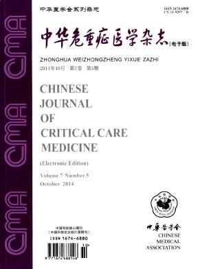 中华危重症医学杂志(电子版)