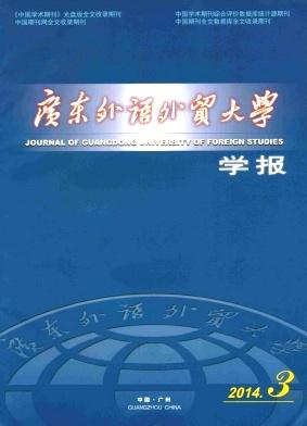 广东外语外贸大学学报