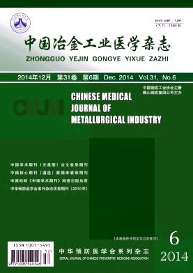 中国冶金工业医学杂志