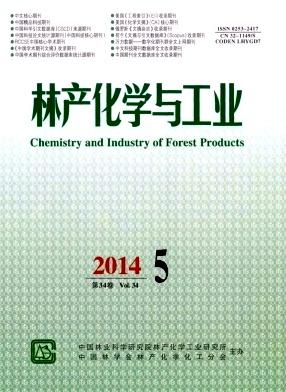 林产化学与工业