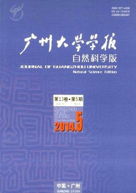 广州大学学报(自然科学版)