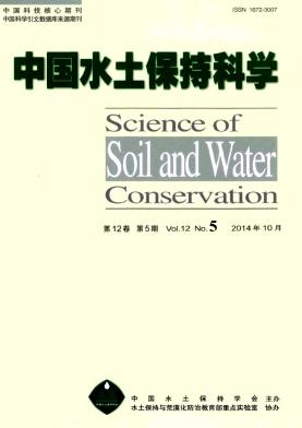 中国水土保持科学