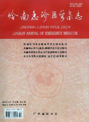 岭南急诊医学杂志