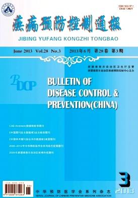 疾病预防控制通报
