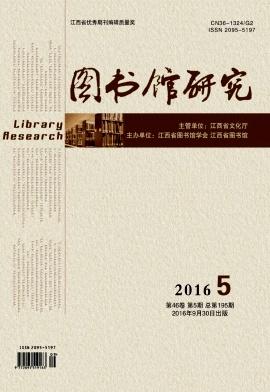 江西图书馆学刊