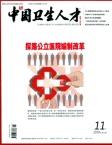 中国卫生人才