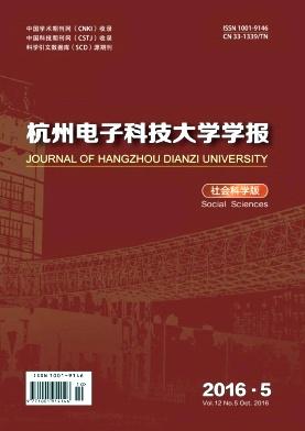 杭州电子科技大学学报(社会科学版)