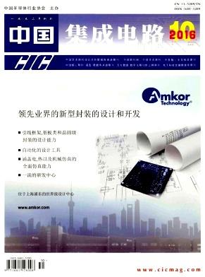 中国集成电路