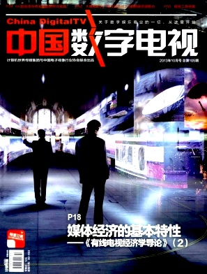 中国数字电视