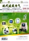 现代建筑电气