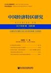 中国经济特区研究