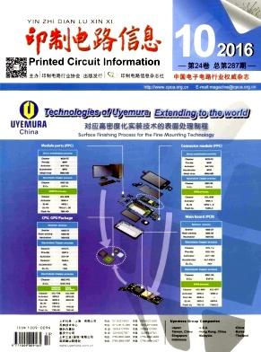 印制电路资讯