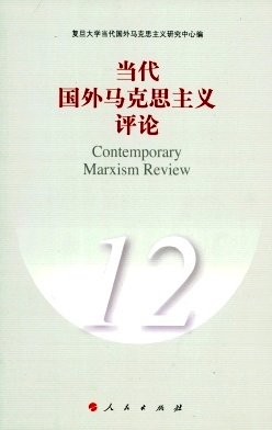 当代国外马克思主义评论