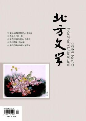北方文学(中旬)