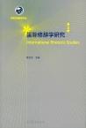 国际修辞学研究
