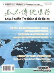亚太传统医药杂志社