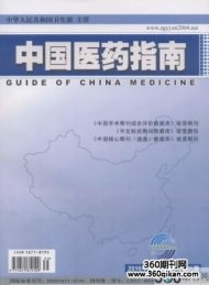 中国医药指南杂志社