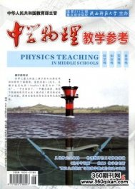 中学物理教学参考