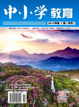 中小学教育杂志社