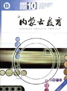 内蒙古教育杂志社