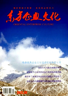 东方企业文化杂志社