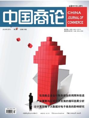 中国商论杂志社